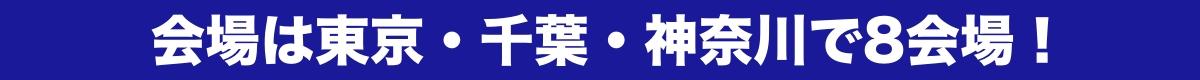 ドラム教室 渋谷・新宿・千葉・吉祥寺・秋葉原・板橋・溝の口・八王子